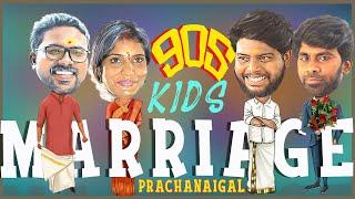 90's KIDS MARRIAGE PRACHANAIGAL | Veyilon Entertainment.