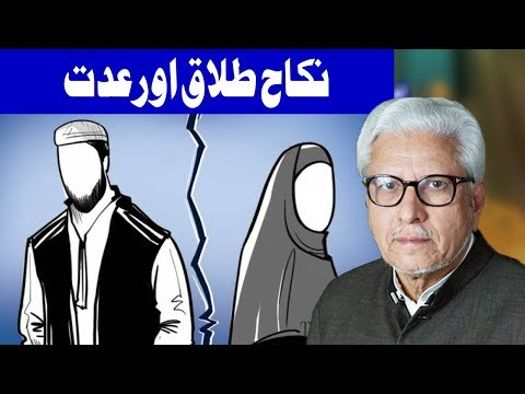 Talaq Aur Idat By