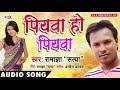 Piyawa Ho Piyawa ~ Ramagya Satya New Song ~ Mauga Bhatar ~ Bhojpuri Hit Song 2018 ~ Team Film Song