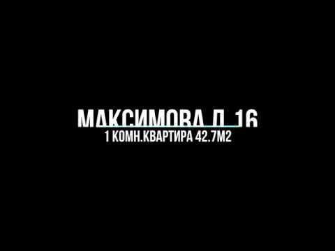 Продается 1-комнатная квартира, Максимова ул., 16