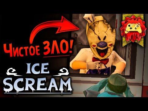 Мороженщик НЕ ТОТ Кем КАЖЕТСЯ!!! Весь СЮЖЕТ Ice Scream РАЗГАДАН!!! | Жуткие Теории