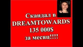 ШОООККК!!!!Скандал в DREAMTOWARDS!!!!!