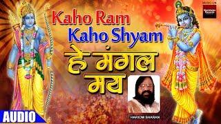 He Mangal Mai Hari Om Sharan