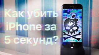 Это видео УБЬЁТ ЛЮБОЙ iPhone! +решение проблемы