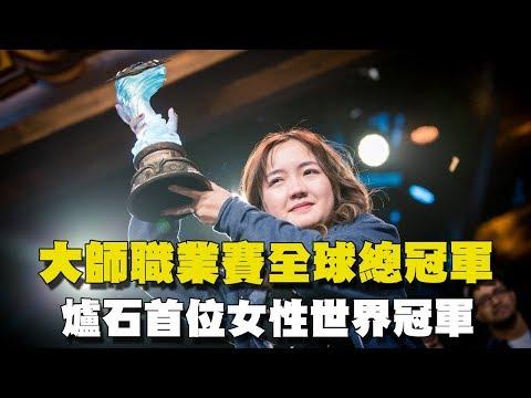 爐石史上第一位女性冠軍 - VKLiooon!!