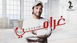 عيضه المنهالي -غرامي   Eida Al Menhali - Gharami تحميل MP3