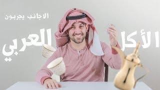 الاجانب يجربون | الأكل العربي ! AMERICANS TRY ARABIC FOODS