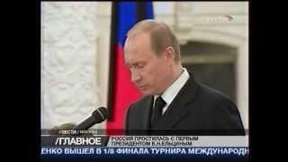 Путин на смерть Ельцина 2007