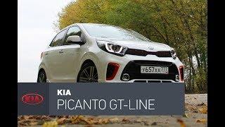 Kia Picanto GT-line 2017 тест-драйв: Ты ЧЕ такая дерзкая!? А!?