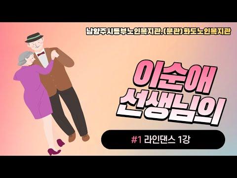 [동부 평생교육 TV] 라인댄스 1강