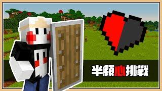 【Minecraft】半顆心不回血生存挑戰💥沉屍上岸抓人啦!