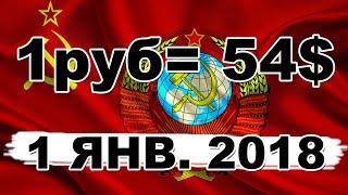 1 января 2018 рубль СССР возвращается официально!