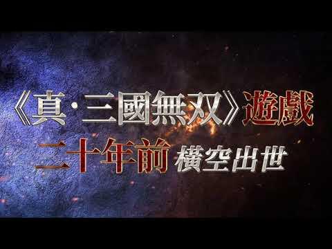 真·三國無双,一部香港和中國大陸合拍的奇幻動作片,改編遊戲,由古天樂飾演呂布,看樂哥大飆演技