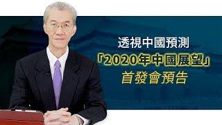 透視中國預測「2020年中國展望」首發會預告 |明居正「透視中國」【0034】sinoinsider 20191010