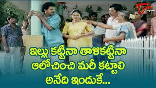 Rajendra Prasad Best Comedy Scenes From Brahmachari Mogudu | NavvulaTV - Download this Video in MP3, M4A, WEBM, MP4, 3GP