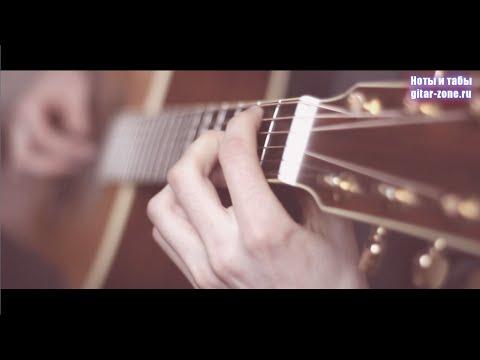 ДДТ - Просвистела │ Переложение для гитары + табы