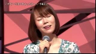 Sakura-卒業できなかった君へ~半崎美子YoshikoHanzaki