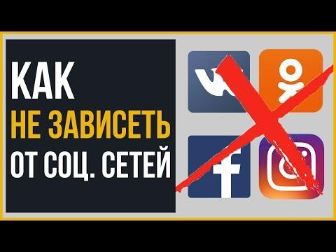 7 Советов, Как Избавиться от Зависимости от Социальных Сетей