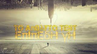 EARTH'S SHAPE Litmus Test Το Σχήμα της ΓΗΣ Μελέτη Έρευνα Ανάλυση (CC=Ελ.υπότ.) ΕΠΙΠΕΔΗ ΓΗ