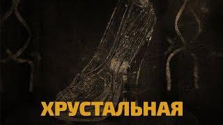 Легенды советского сыска. Хрустальная