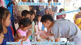 เดินสายบริจาค ช่วยน้ำท่วม จ.อุบล แลกแบงค์100 เท่าจำนวนเด็กๆทั้งโรงเรียน!   KAMSING FAMILY