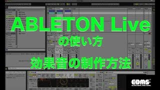 EDMS DTM講座 ABLETON Liveの使い方  効果音の制作方法