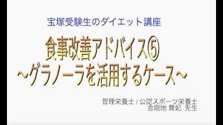 宝塚受験生のダイエット講座〜食事改善アドバイス⑤グラノーラを活用するケース〜のサムネイル