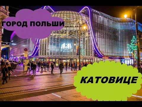 Город Польши Прогулка по Катовице Путешествие Европа