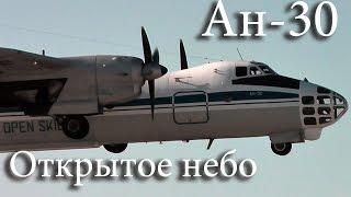 Ан-30 RA-30078 Открытое Небо Кубинка взлет 2016