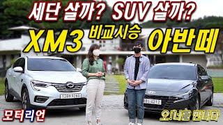 [모터리언] 르노삼성 XM3 vs 현대 아반떼 비교시승기 [오! 너를 만나다] Renault Samsung XM3 vs Hyundai Avante