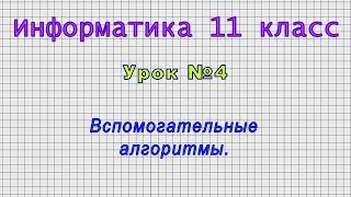 Информатика 11 класс Урок 4