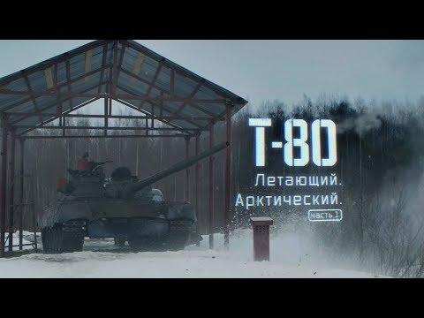 Т-80. Летающий. Арктический. Часть-1