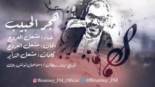 """تحميل اغاني مقدمة مسلسل """"هجر الحبيب """" _ مشعل العروج ( مع الكلمات) MP3"""