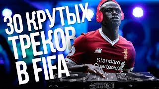 30 КРУТЫХ ТРЕКОВ ЗА ВСЮ ИСТОРИЮ ФИФА