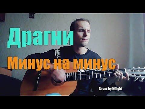 Драгни - Минус на минус (Cover by Kilight)
