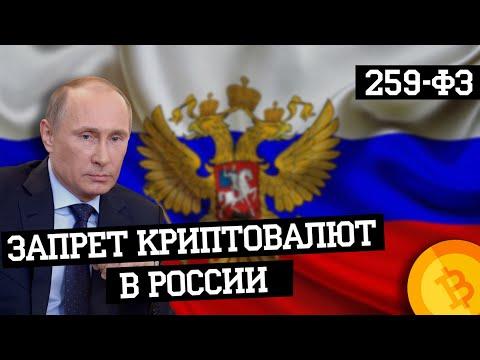 Запрет криптовалют в России | Что с биткоином? | 259-ФЗ