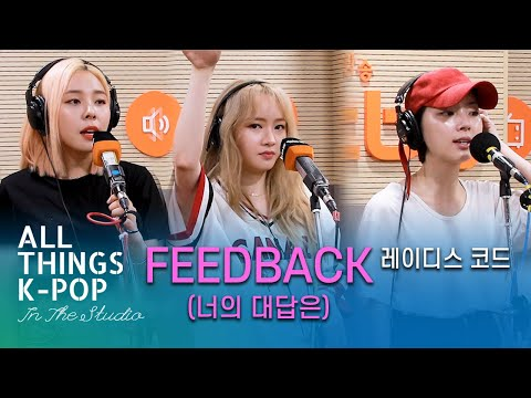 레이디스 코드(LADIES' CODE) - FEEDBACK(너의 대답은) LIVE @All Things K-POP