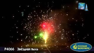 """Фонтан """"Звездная пыль"""" P4066 от компании Интернет-магазин SalutMARI - видео"""