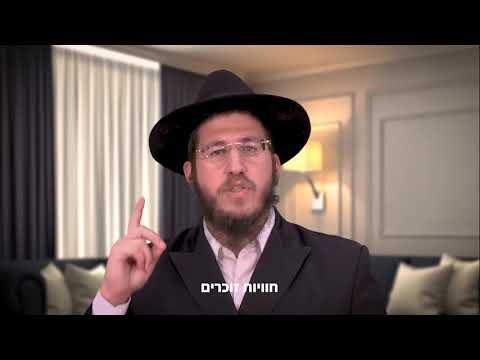 הרב יהודה ליפש: כמה ג'יגה שוקלת התורה?