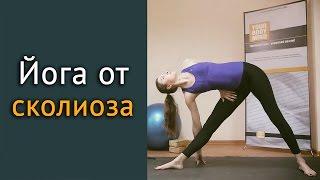 Смотреть онлайн Избавляемся от боли в спине с помощью йоги