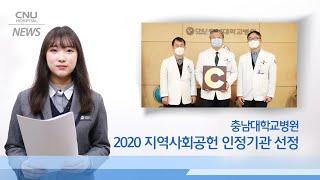 2020 지역사회공헌 인정기관  선정 이미지