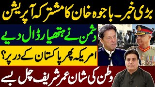Big News | Joint Operation of Imran Khan and General Bajwa | US is Again at the Doorstep of Pakistan