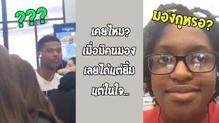 มองแบบนี้หมายความว่าไง สงสัยอะไร ก็มาดิค้าบ... #รวมคลิปฮาพากย์ไทย