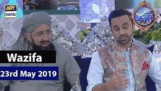 Shan-e-Sehr |Segment | Wazifa | - Mufti Muhammad Sohail Raza Amjadi | 23rd May 2019