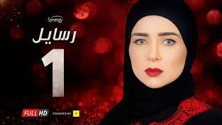 مسلسل رسايل - الحلقة 1 الأولى HD - بطولة مي عز الدين | Rasayel Series - Episode 01