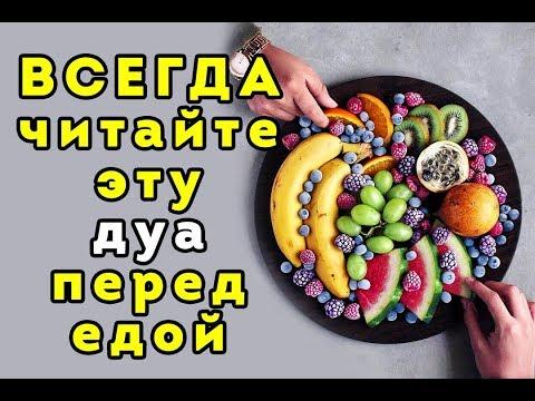 ДУА, которую Пророк ВСЕГДА читал перед едой
