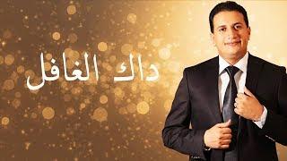 Abdelali Anouar - Dak el ghafel عبد العالي انور - داك الغافل تحميل MP3