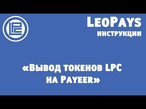 Вывод токенов LPC на Payeer