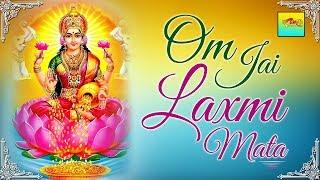 Laxmi Mata Aarti ( लक्ष्मी माँ आरती )