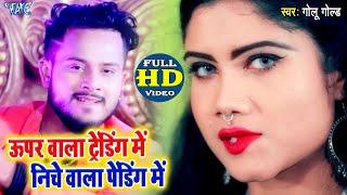 Golu Gold Antra Singh Priyanka Bhojpuri Song 2021